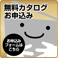 無料カタログお申込みフォーム